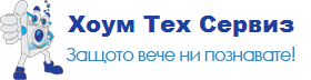 """Ремонт на домакинска техника от """"Хоум Тех Сервиз"""" ООД"""